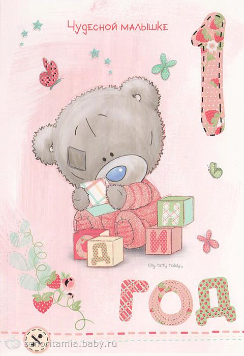Открытка годик девочке поздравления родителям, иркутск почтовых