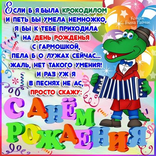Прикольно поздравить мальчика с днем рождения