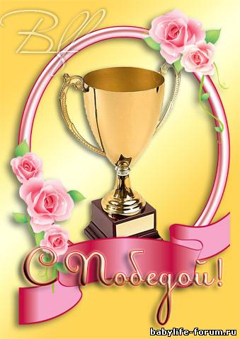 Поздравление победителям конкурса танцевальный
