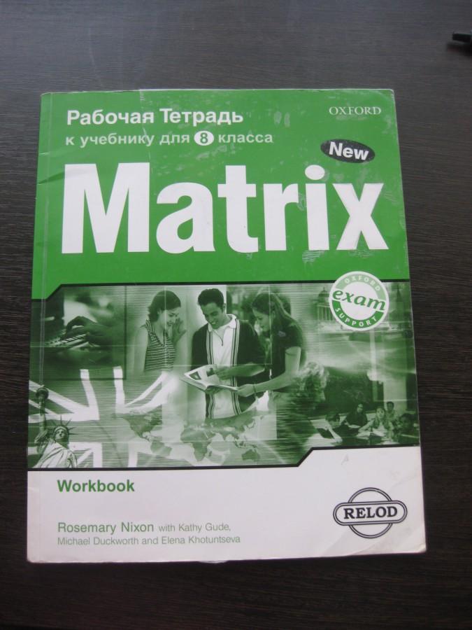 матрикс тетрадь гдз