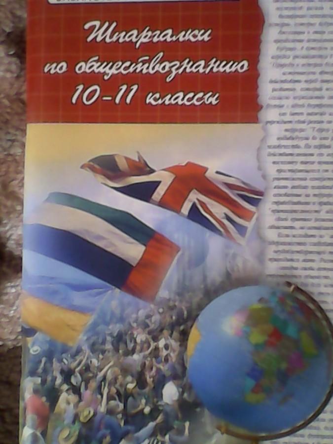 Л.д ивашкевич 10-11 кла... шпаргалки обществознанию по