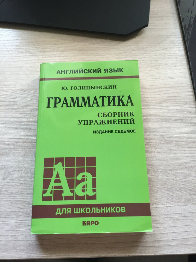 Язык ю.голицынский упражнений 7 издание сборник английский гдз грамматика