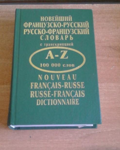 русско-французский переводчик с транскрипцией пол сделан бетона