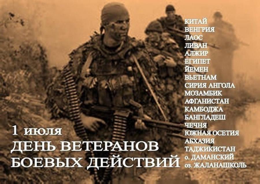 Поздравления с днем ветеранов боевых действий в картинках