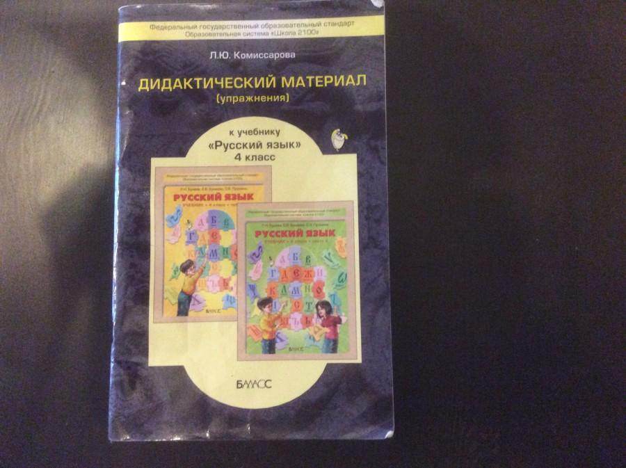 Решебник По Дидактическому Материалу Упражнения Комиссарова