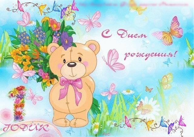 Открытки поздравление родителям с днем рождения дочери 1 годик, для поздравления днем