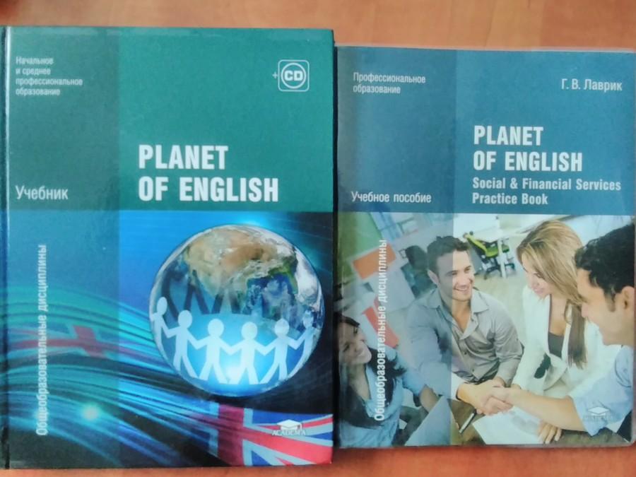 Решебник к учебнику английского языка для учреждений нпо и спо
