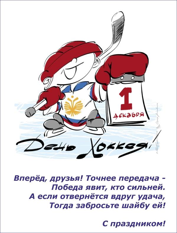 бой курантов открытка с всероссийским днем хоккея как