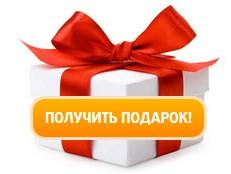 Получить подарок во сне к чему это