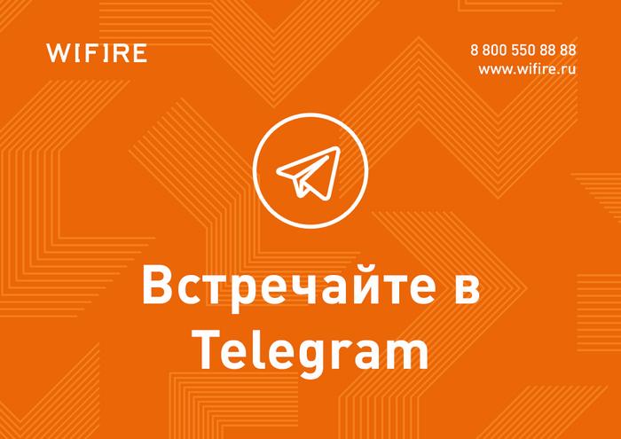 NetByNet запустил официальный канал общения WIFIRE в Telegram. https://tele