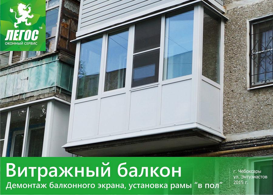 """Компания легос """"окна профиль"""" проводит акцию - Чебоксары."""