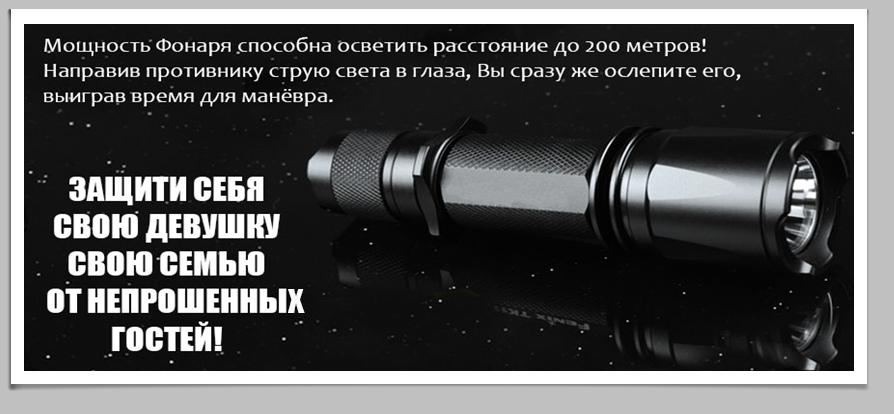 hw-1101 light flashlight инструкция
