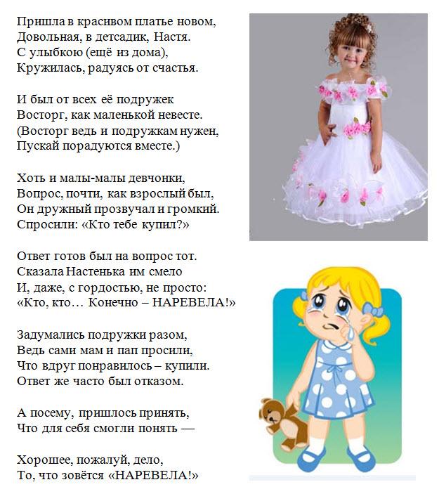 снижает детские стихи о девочке Досуг, Развлечения