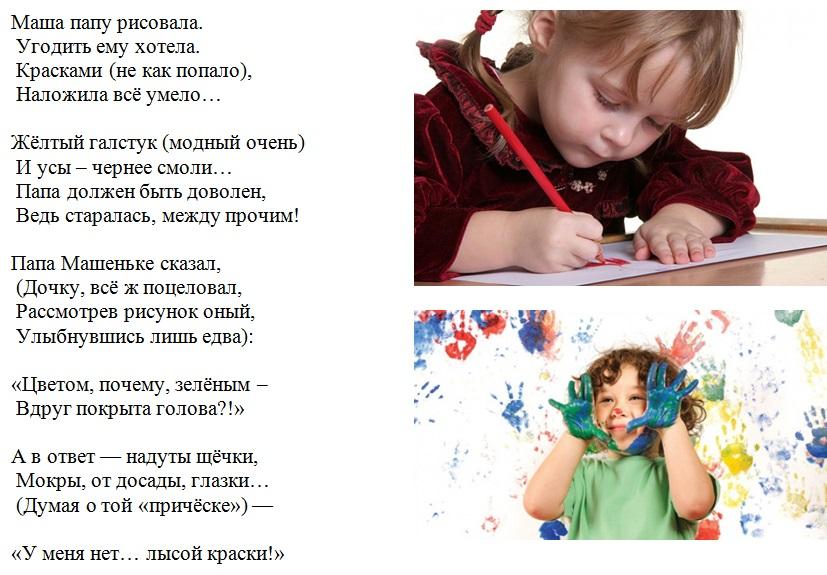 Детские стихи про рисование