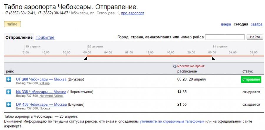 Авиабилеты Внуково  официальный сайт