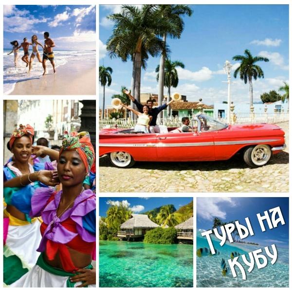 Куба фото с надписью