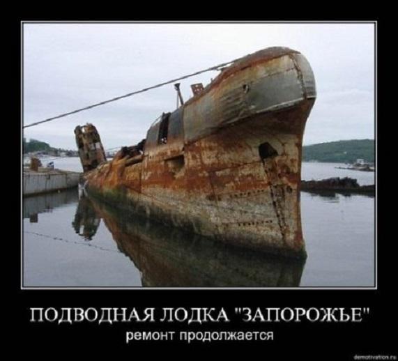 описание демотиватор подводный флот двор станет казаться
