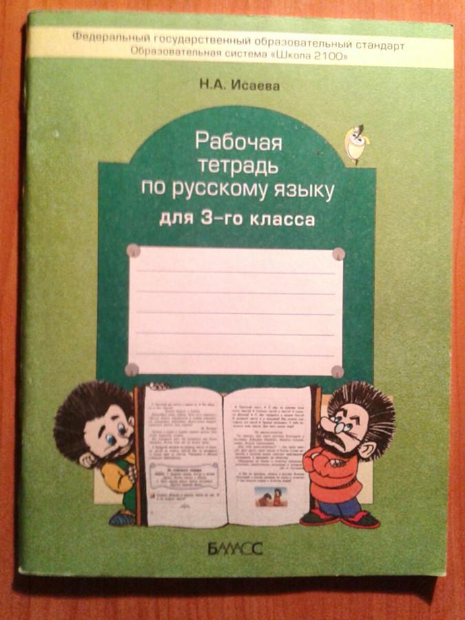 Готовое домашние задание по русскому языку 3 класс школа 2100