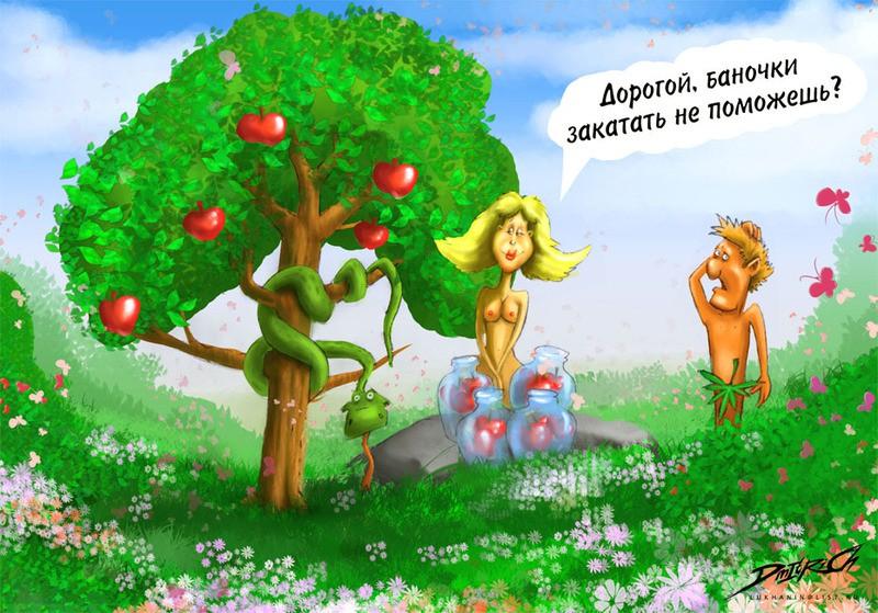 Адам и ева картинки смешные