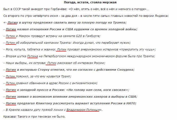 Анекдоты Про Путина Свежие