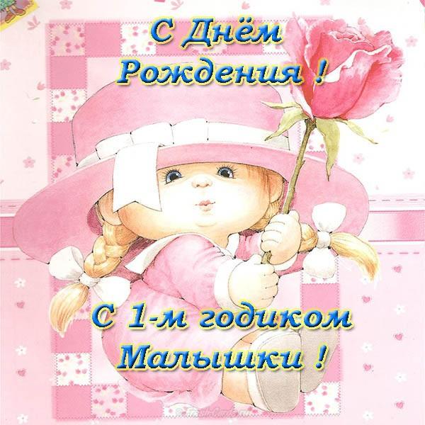 Открытку, поздравление на 1 годик девочке картинки