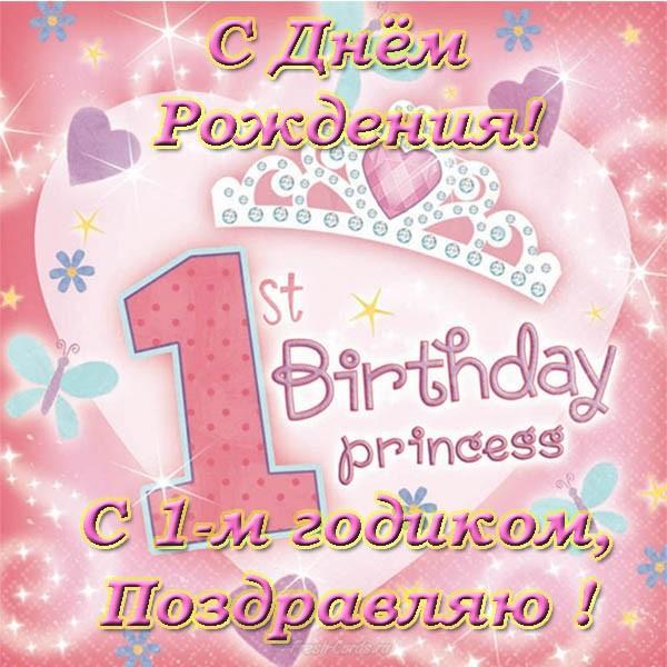 Поздравление 1 годик девочке картинки поздравления, дорогой