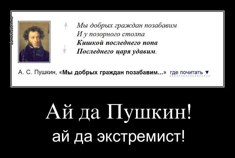 заплёвывают землю, пушкин на украинском демотиватор филателистическое