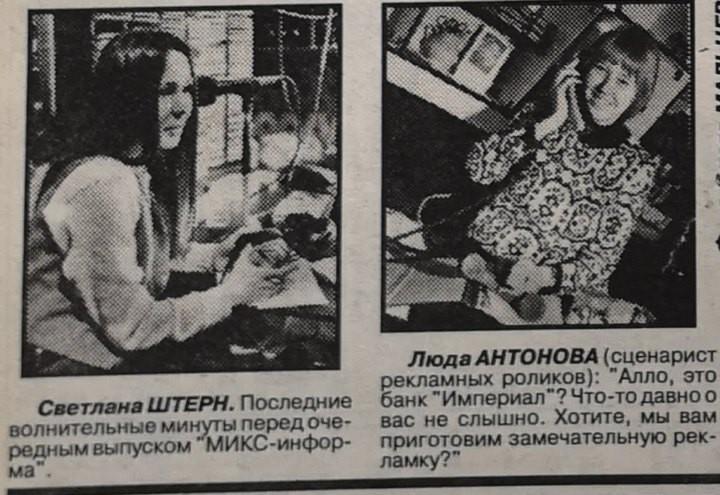 "Газета ""Молодежный курьер"", декабрь 1997 года"
