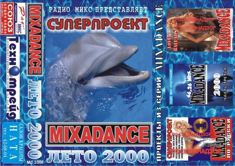 Обложка сборника «Миксаденс», 2000 год. Версия без РКН здесь: https://tlg.wtf/blogcheb/3316
