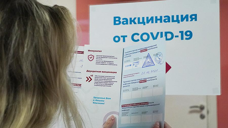На портале госуслуг будут автоматически выдавать паспорт привитого от COVID-19 - Новости