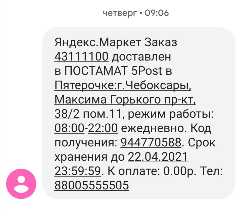 Так выглядит приходящая SMS