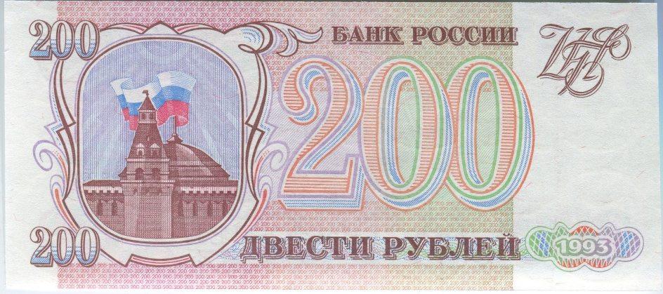 Деньги образца 1993 года