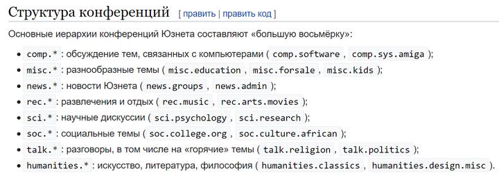 Из структуры Usenet-конференций вы можете понять, что в те годы обсуждалось