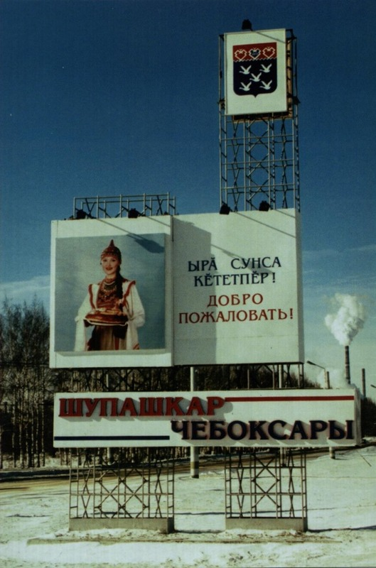 Стела на въезде в Чебоксары, 1995 год