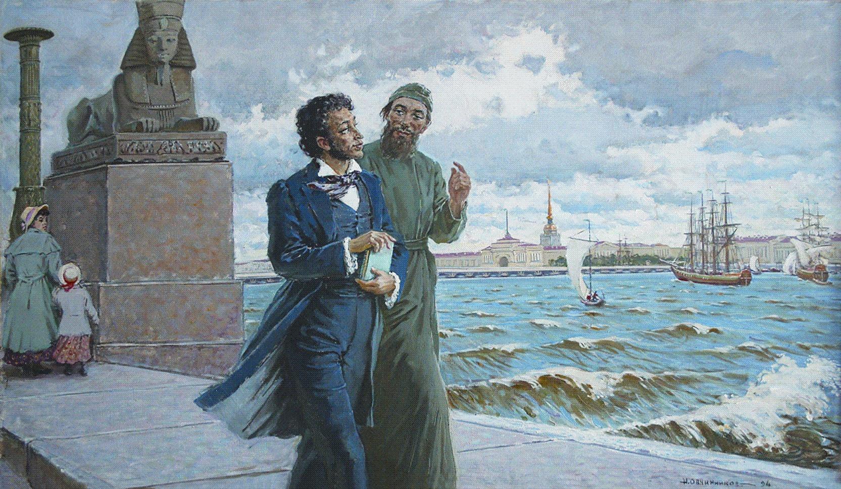 Н.В. Овчинников. «А. Пушкин и Н. Бичурин в Петербурге», 1995.Фото: enc.cap.ru