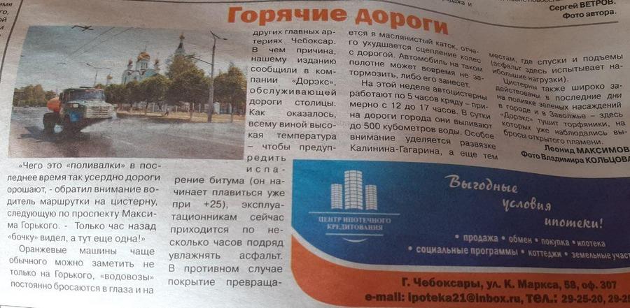 Заметка из газеты «Мой район Северо-западный»