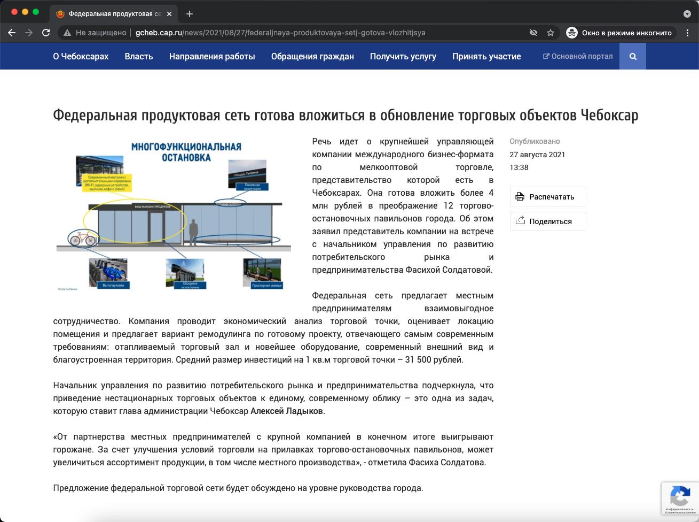 Скрин с сайта администрации Чебоксар