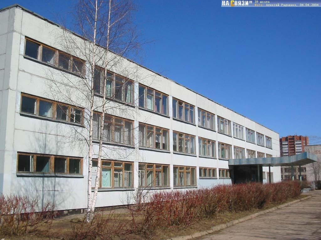 Школа №39