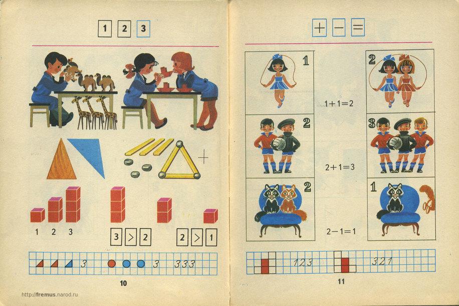 Учебник математики для первого класса