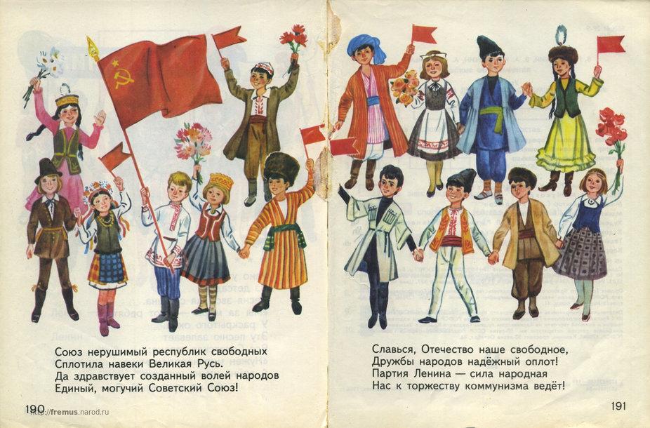 Страницы из Советского букваря