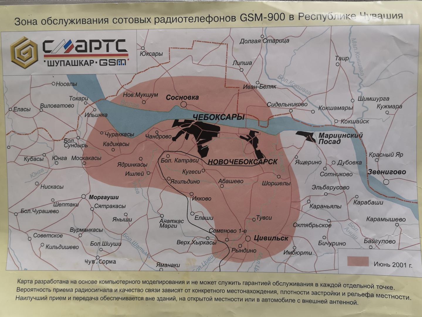 Зона обслуживания сотовых телефонов Шупашкар-GSM, июнь 2001 года