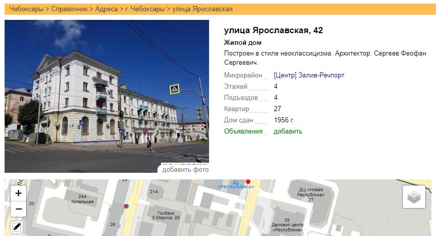 Страница дома ул. Ярославская, 42
