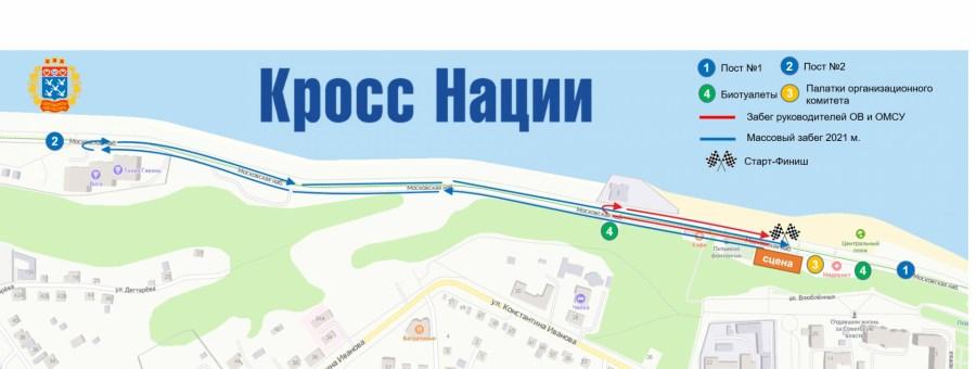 «Кросс нации» пройдет без торжественных церемоний и массовых забегов - Новости