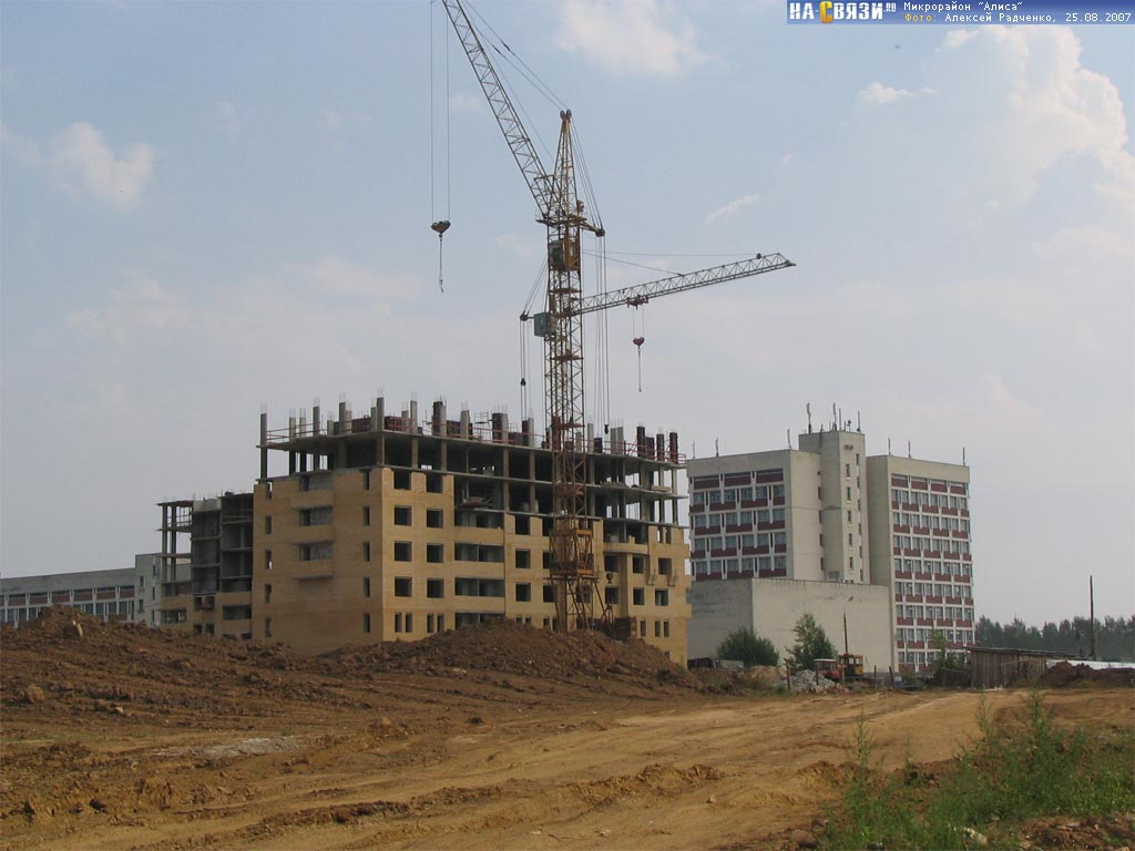 Строительство домов у Нового корпуса ЧГУ, 2007 год