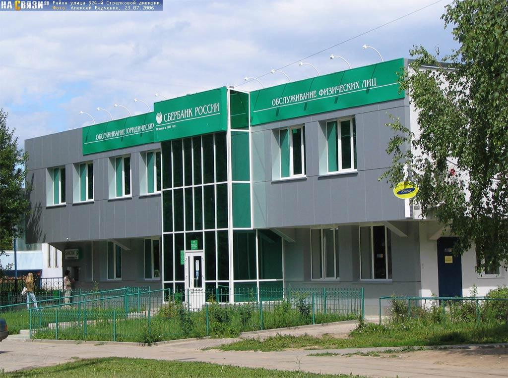 Отделение Сбербанка в Новоюжном районе, 2006 год