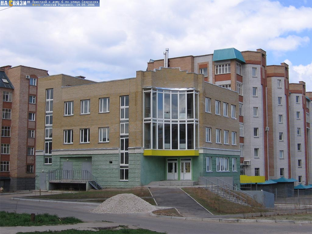 Строительство офисного центра на улице Сверчкова, 2006 год
