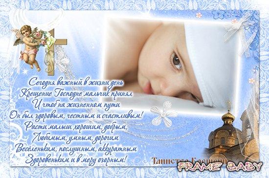 Поздравление с днём крещения ребенка