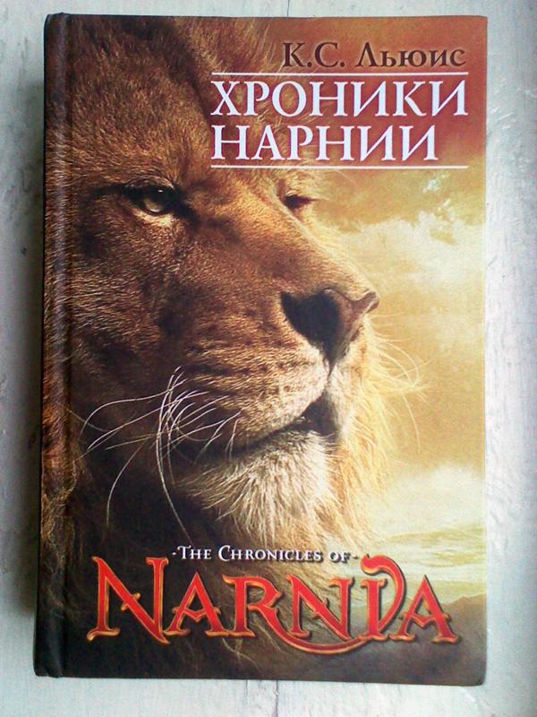 17.08.2008. Хроники Нарнии - 7 книг. Художественная Просмотров: 407