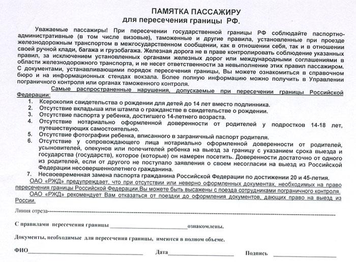 какие нужны документы для пересечения границы росии и украины на мотоцыкле