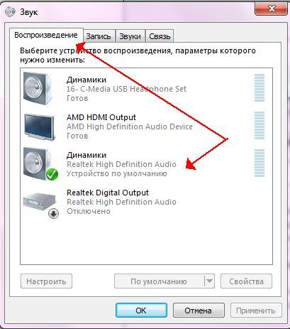 Как сделать наушники на windows 7